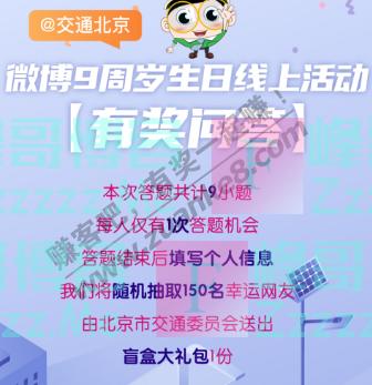 北京交通订阅号@交通北京 9岁啦!有奖答题拼段位(截止11月日)