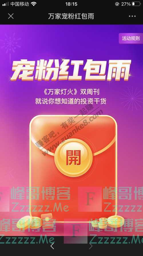 万家基金微理财5000个宠粉红包(11月17日截止)