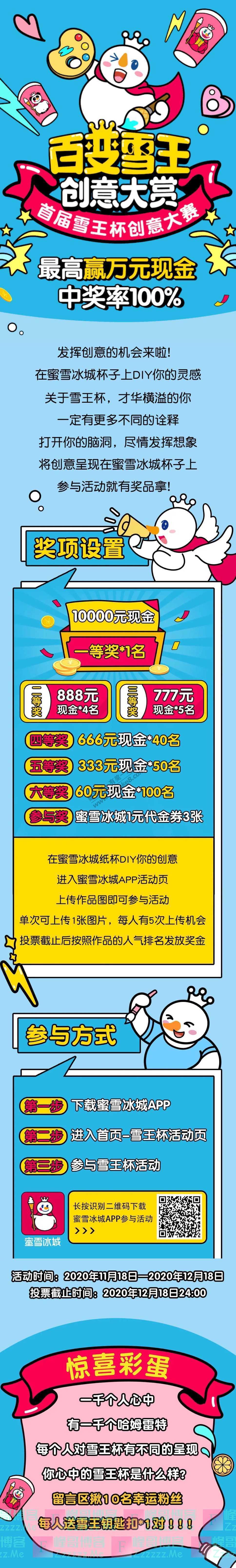 蜜雪冰城蜜雪冰城首届雪王杯创意大赛,最高万元奖金…(12月18日截止)