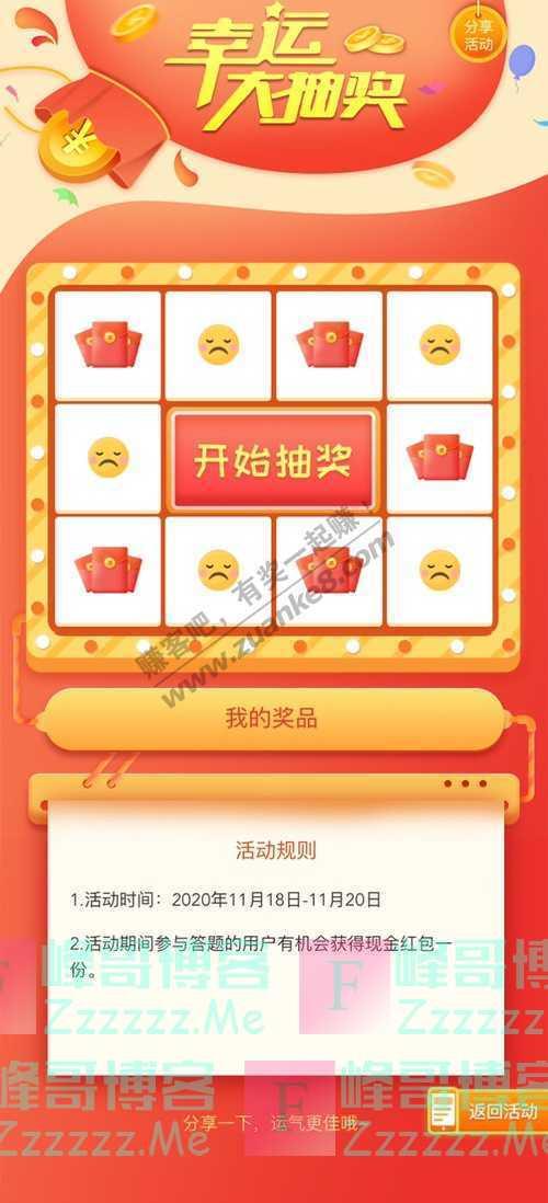 江苏省私个协会有奖竞答 学《民法典》,答题赢红包!(11月20日截止)