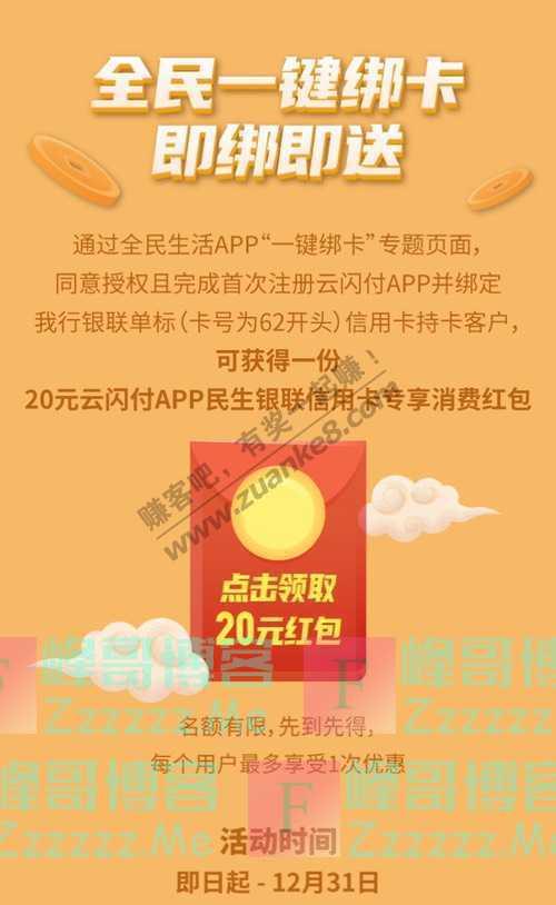 民生xing/用卡送你20元生活小红包(12月31日截止)