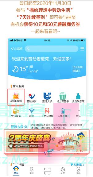 """中国建设银行""""劳动者港湾""""两周年,双重好礼等你来(截止11月30日)"""