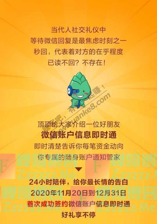 中国民生银行想要电影票、话费券?点我签约! (12月31日截止)
