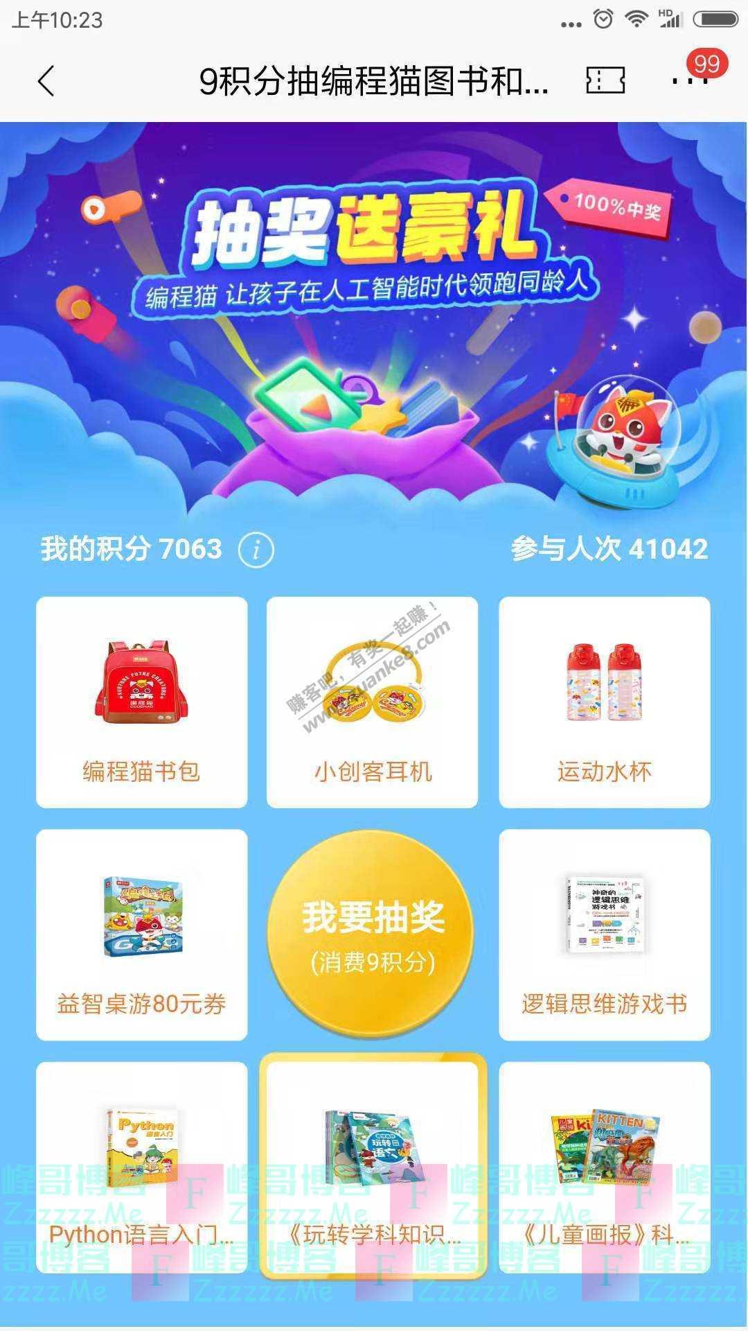 招商银行app9积分抽编程猫图书和萌趣周边(截止11月27日)