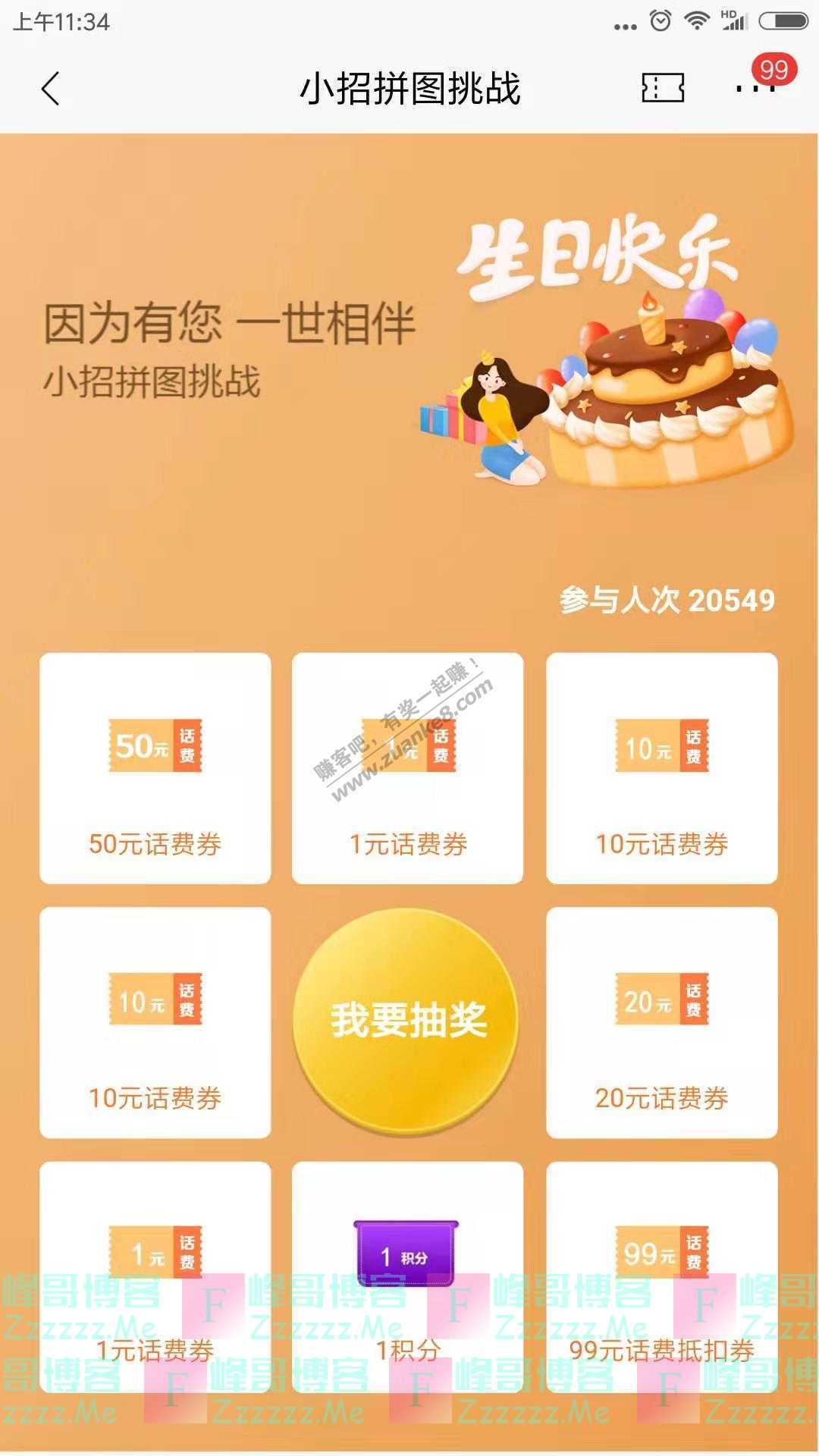 招商银行app小招拼图挑战(截止11月30日)