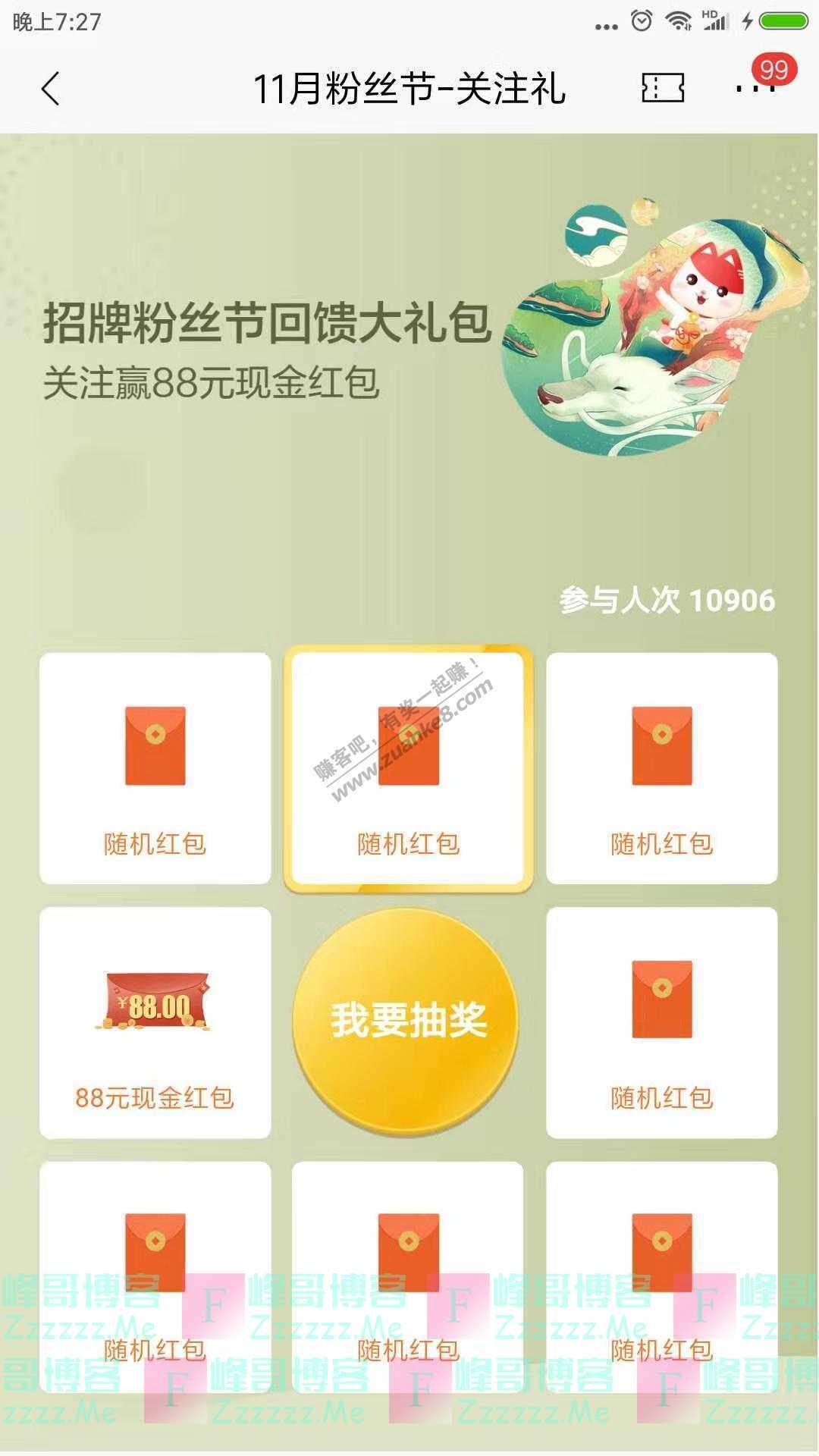 招商银行app11月粉丝节-关注礼(截止11月30日)