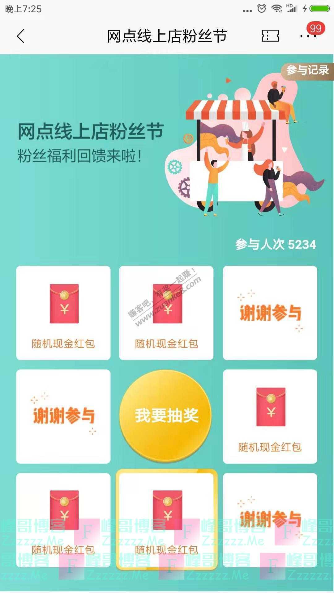 招商银行app网点线上店粉丝节(截止11月30日)