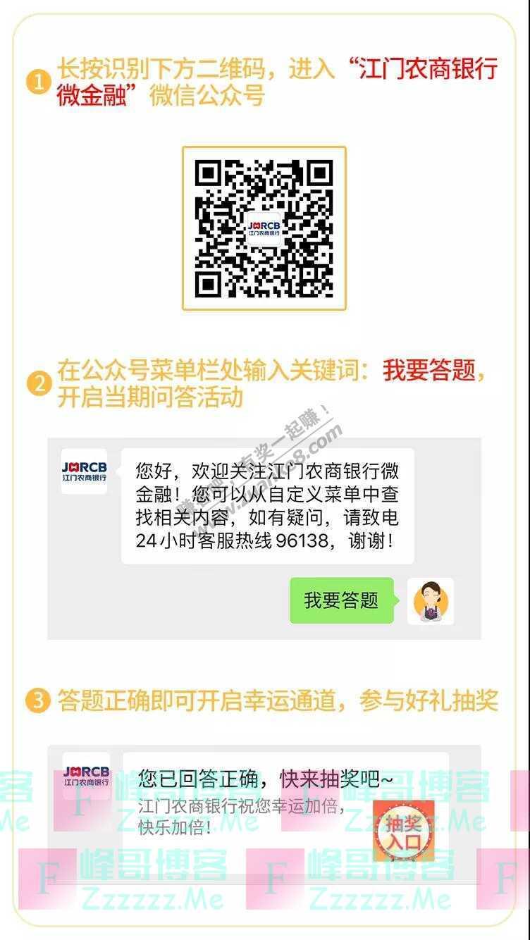 江门农商银行微金融积分记录好时光,品质生活新升级(截止11月22日)