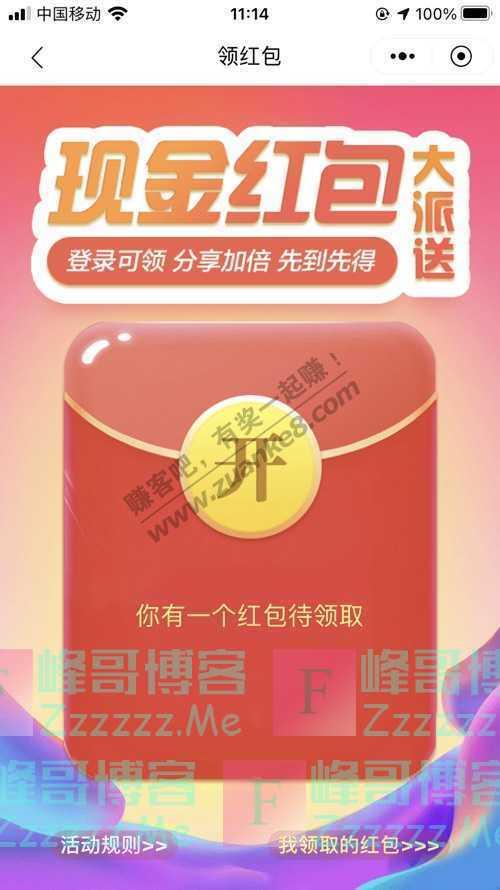招商银行APP领红包(11月27日截止)