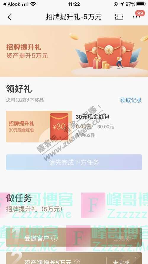 招商银行APP招牌提升礼-5万元(12月12日截止)