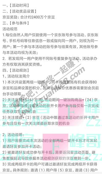 京东app感恩节礼遇(截止不详)