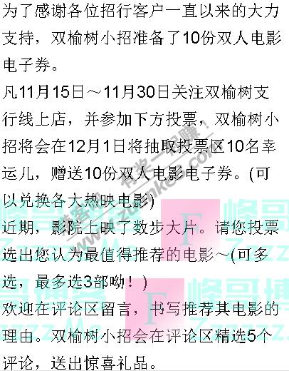 招商银行app关注双榆树小招双人电影票免费送(截止11月30日)