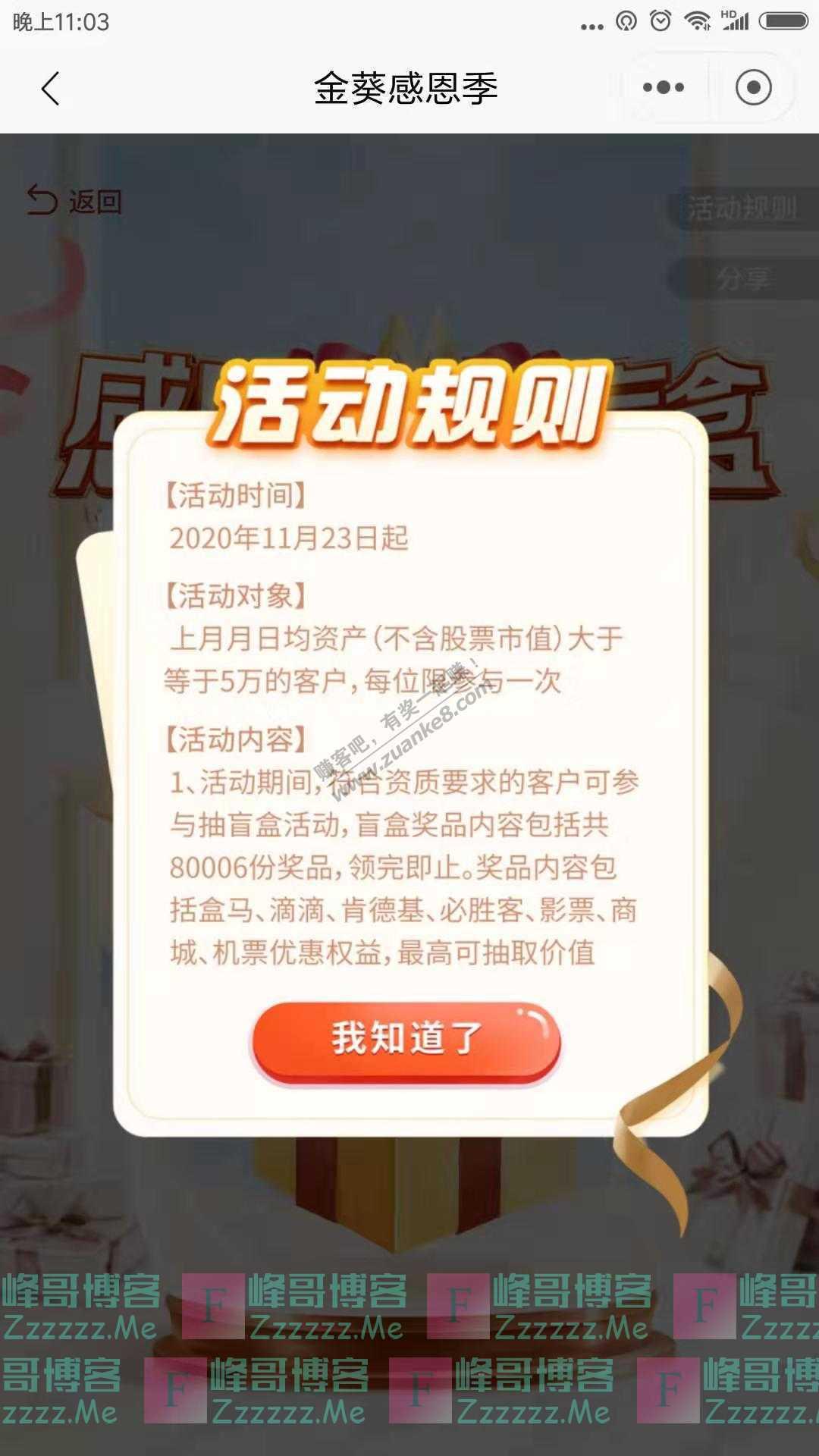 招商银行app感恩季金喜盲盒(截止不详)