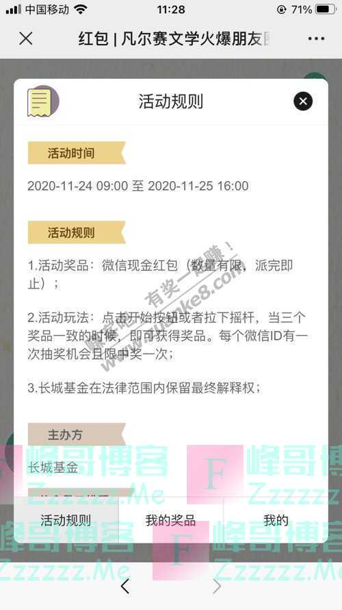 长城基金红包   凡尔赛文学火爆朋友圈!何博的凡学体…(11月25日截止)