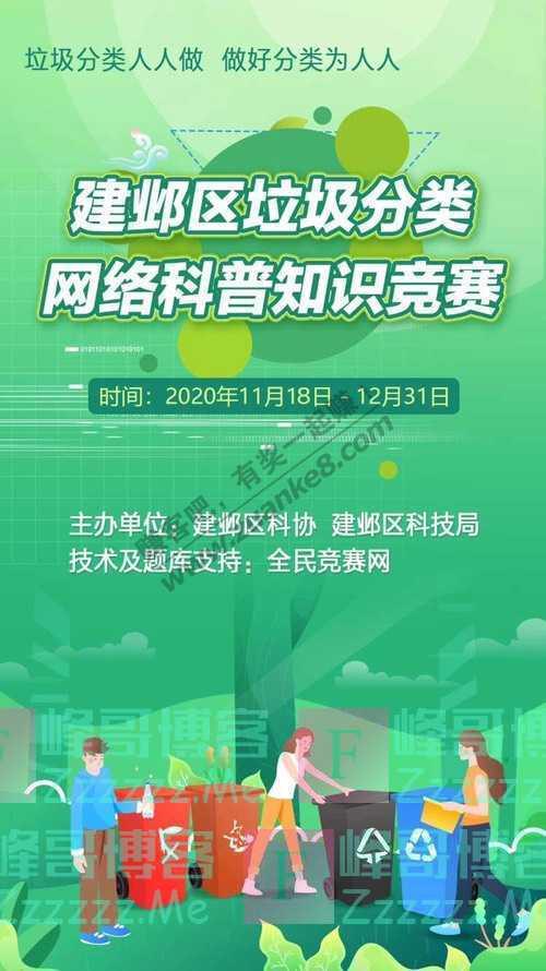 建邺区科协学知识,抢红包!垃圾分类知识竞赛来啦!(12月31日截止)