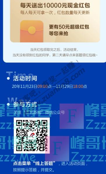 江北新闻学习预防新冠肺 炎知识,答题就能领红包(截止11月29日)