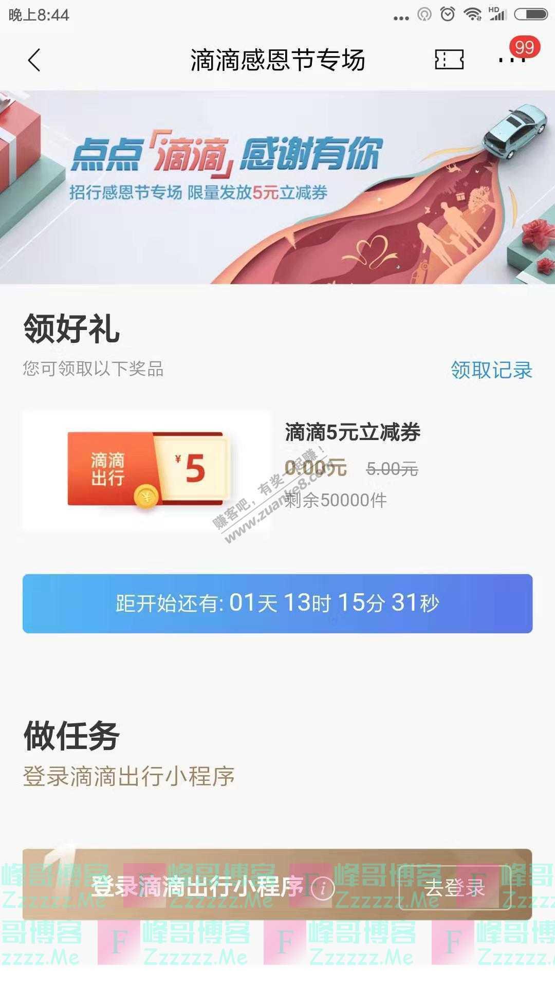 招商银行app滴滴感恩节专场(截止11月26日)