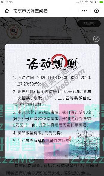 南京晨报小记者有奖问卷,等你来答题(截止11月27日)