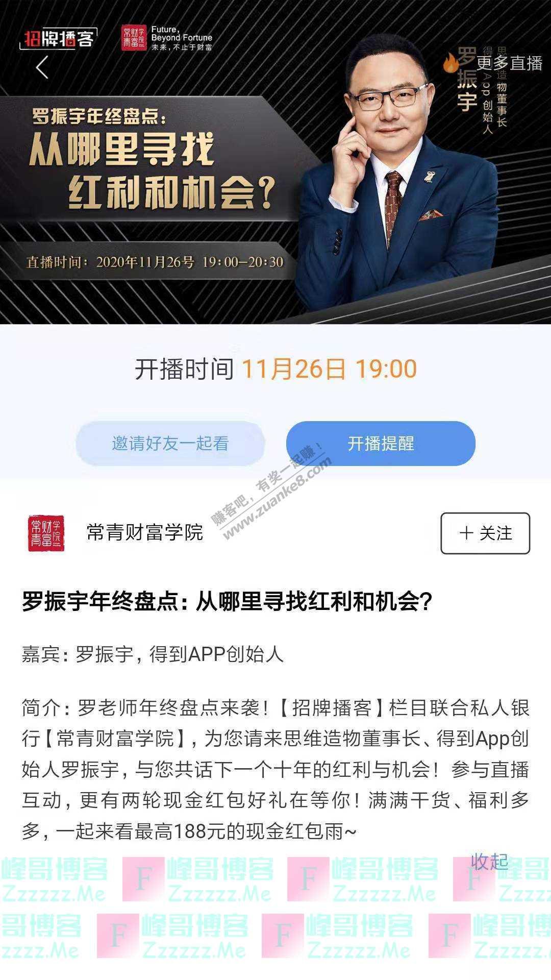 招商银行APP招牌播客X常青财富学院重磅福利来袭(截止11月26日)