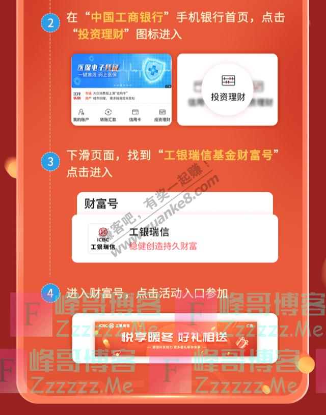 工银融e行悦享暖送 好礼相送(截止12月5日)