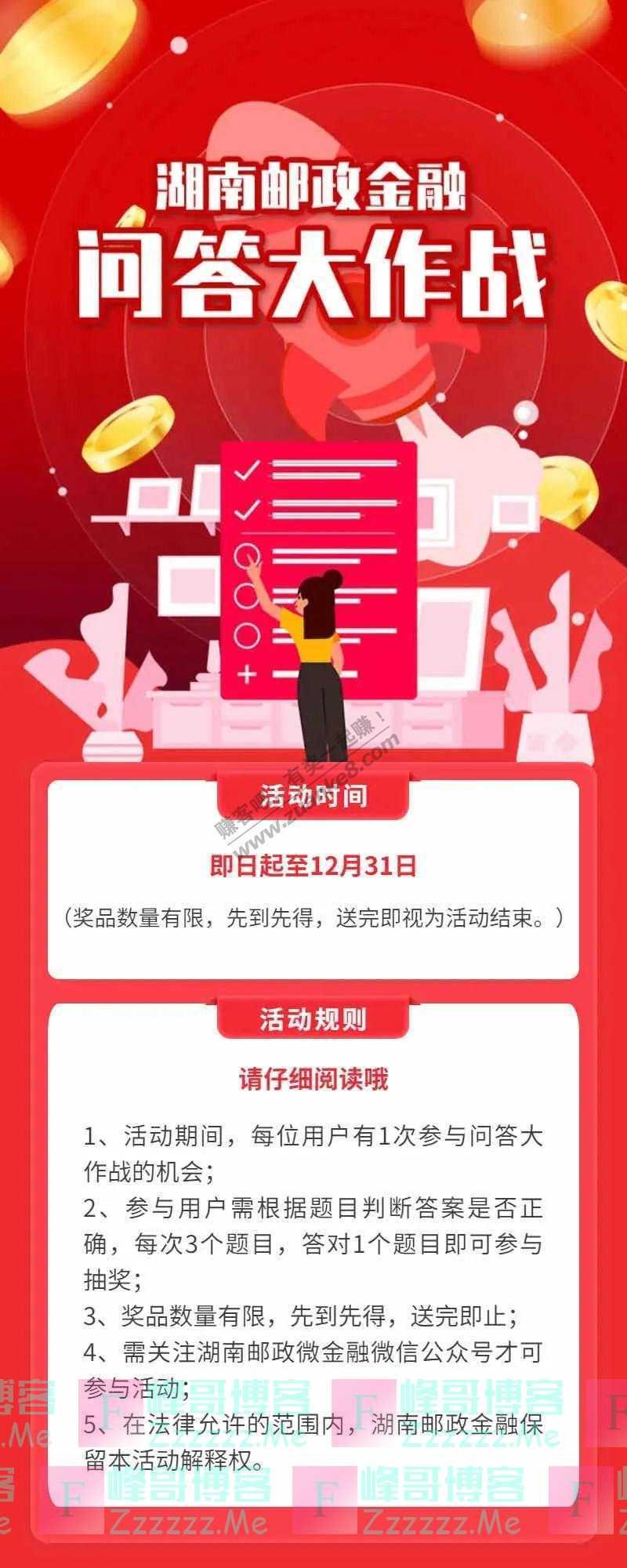 湖南邮政微金融有奖问答 | 万元福利等你瓜分(截止12月31日)