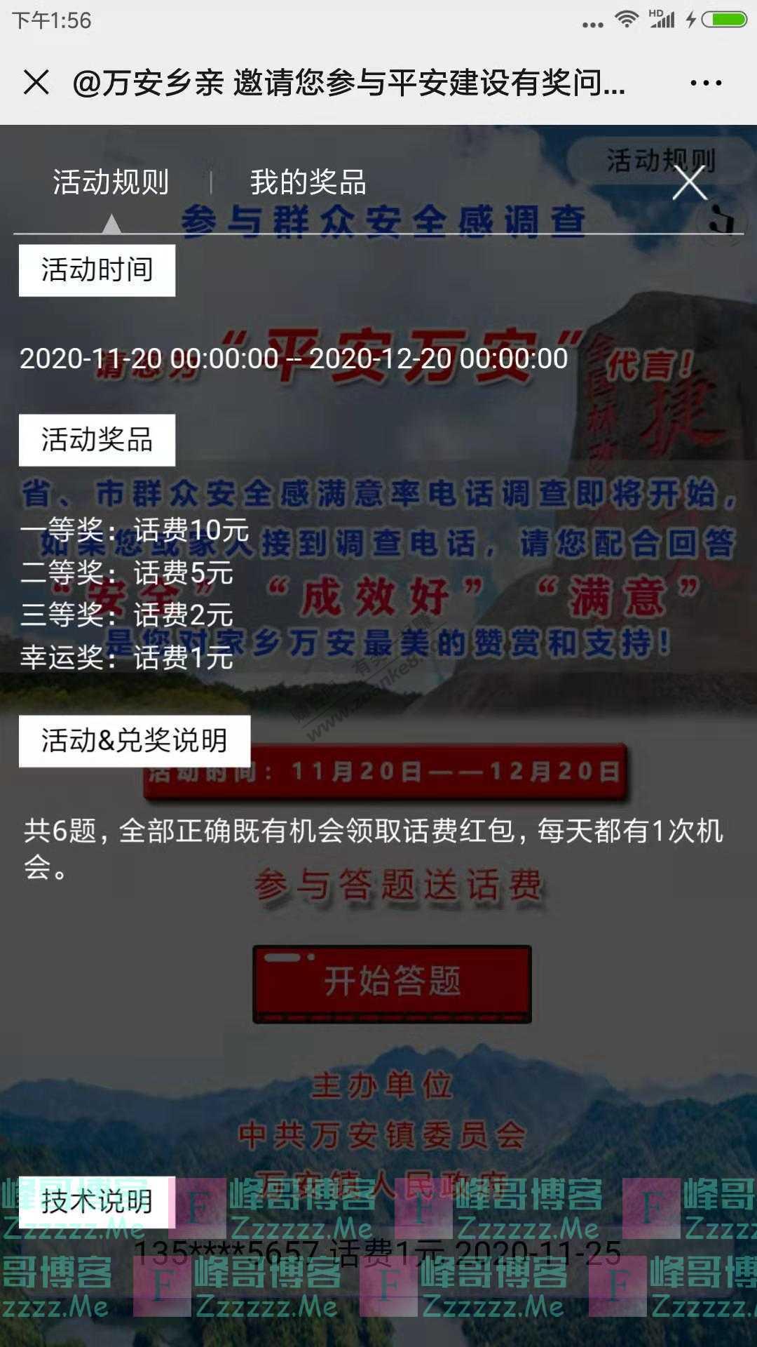 武平万安微发布@万安人 快来参与平安建设有奖问答!领话费(截止11月20日)