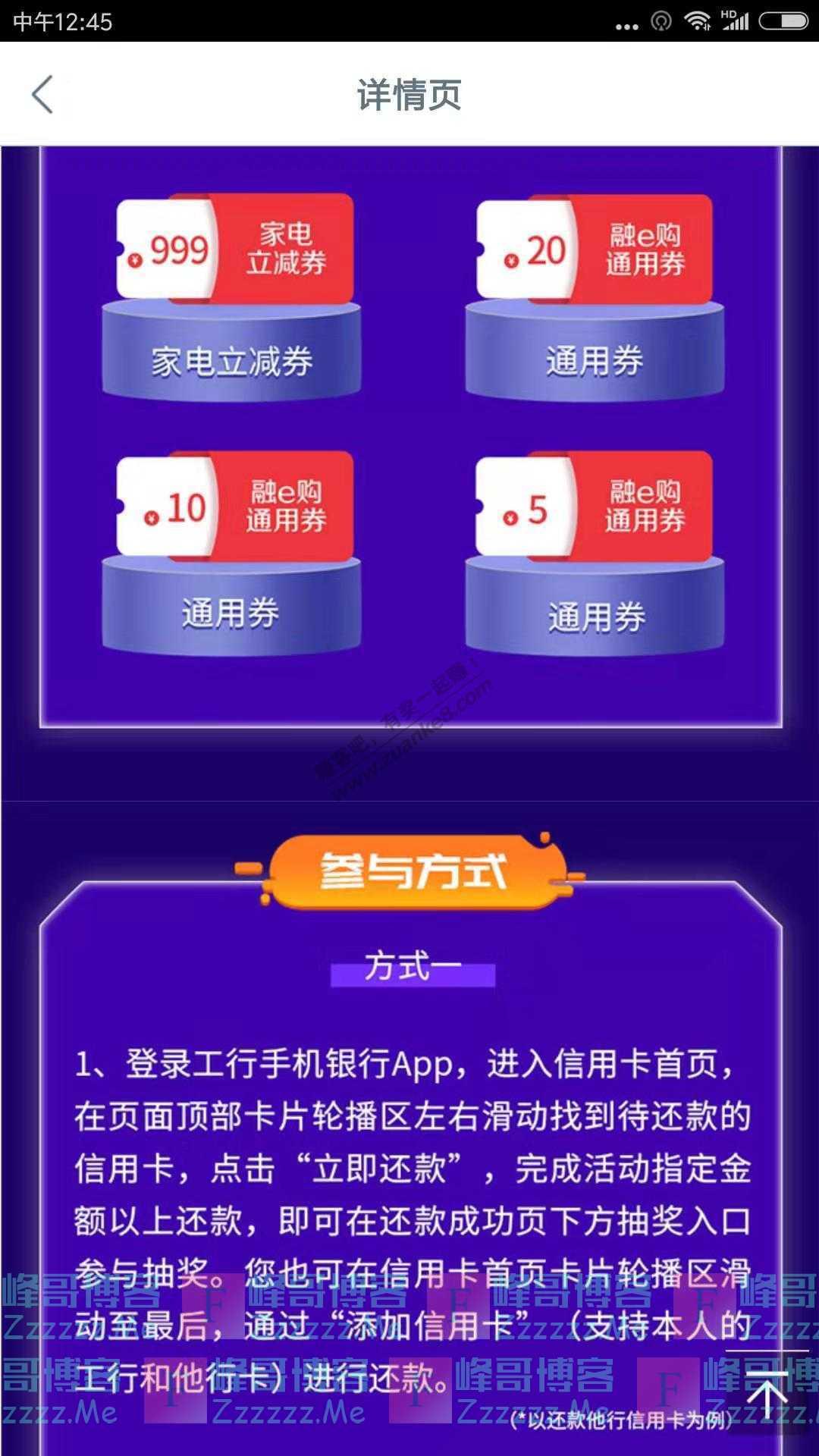 工商银行手机银行App手机银行xing/用卡还款笔笔抽奖乐不停(截止12月31日)