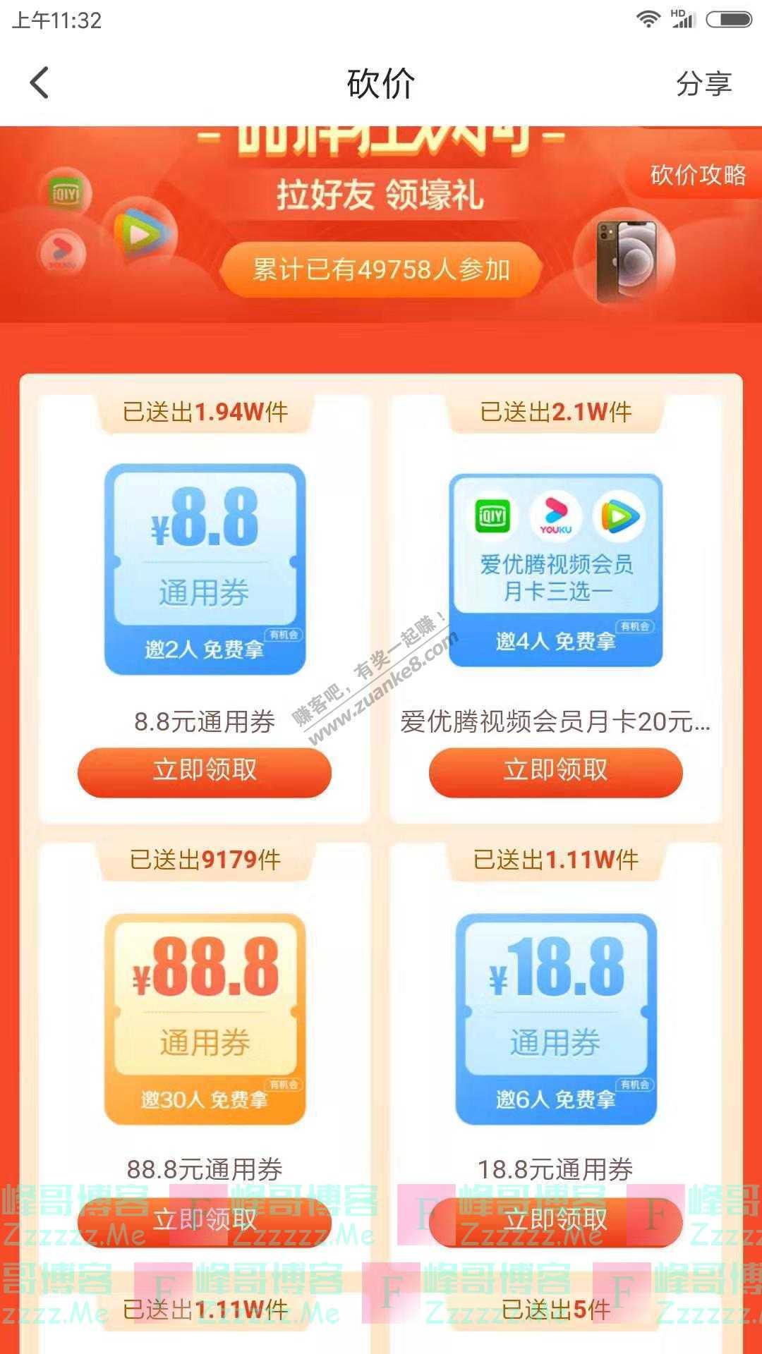 翼支付app品牌狂欢周砍价活动(截止11月29日)