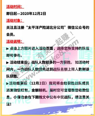 太平洋产险湖北分公司感恩节话题PK!万元红包已安排(截止12月2日)