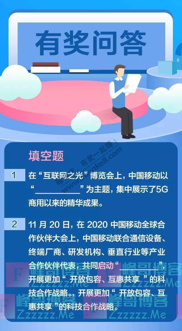 中国移动送话费,50元!(11月28日截止)