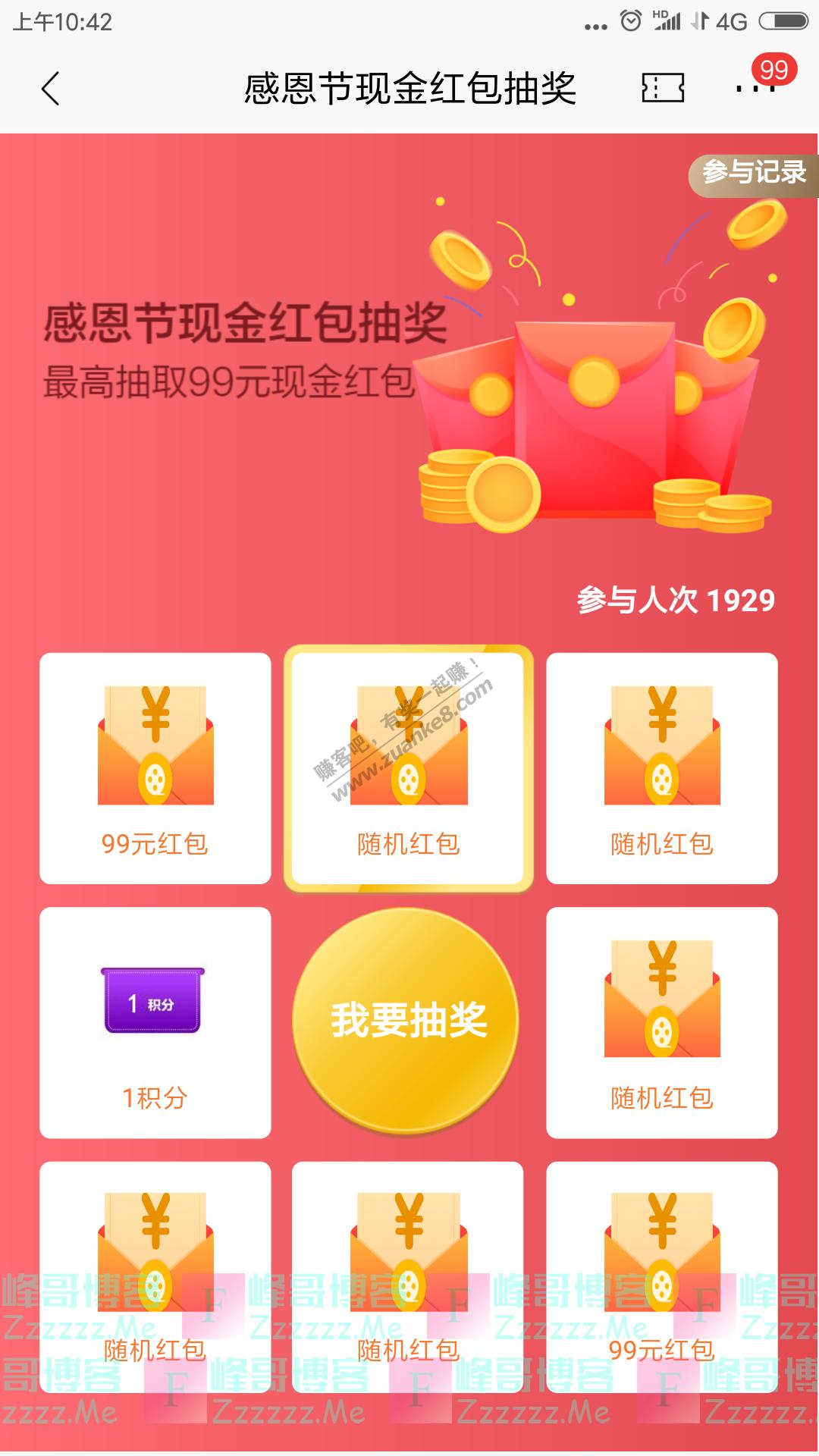 招商银行app感恩节现金红包抽奖(11月30日截止)