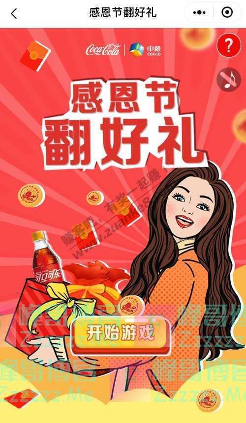湖南中粮可口可乐点击领取 这份感恩节福利,送给在乎的你(11月27日截止)