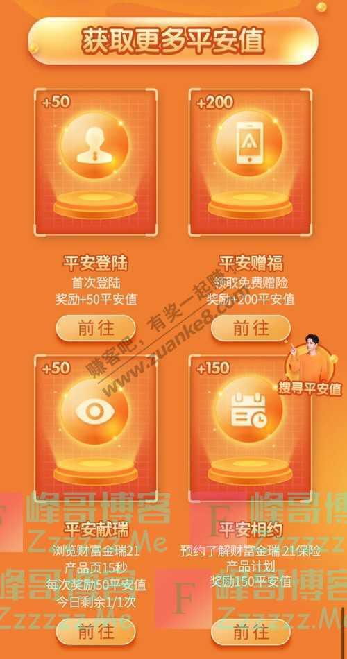 平安人寿你好,中国平安人寿产品代言人:王一博(12月12日截止)