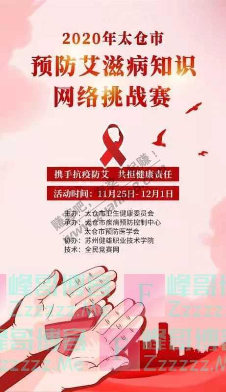健康太仓2020年太仓市预防艾滋病知识网络挑战赛活动开始了(12月1日截止)