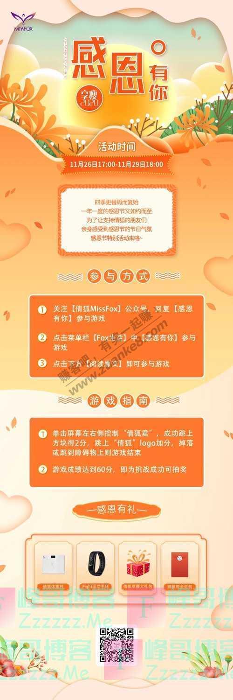 倩狐Missfox感恩节真情回馈,现金红包免费领,暖冬好礼…(11月29日截止)