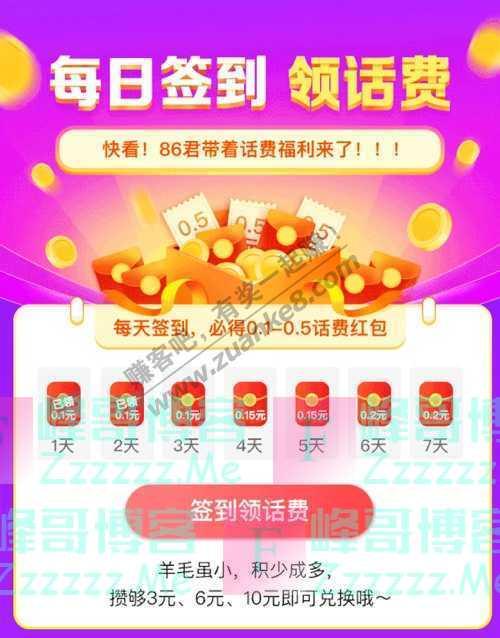 中国移动1008610元话费 话费天天送,签到必中!(12月31日截止)
