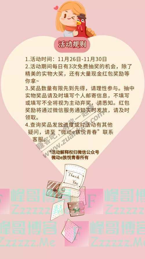微动e族悦青春感恩节福利 感谢奶茶,让我们聚在一起(11月30日截止)