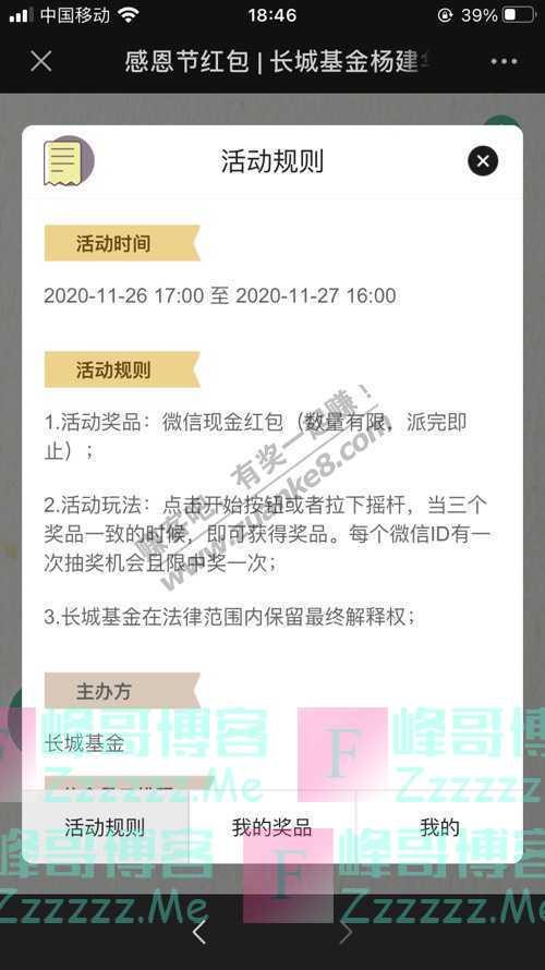 长城基金感恩节红包   长城基金杨建华:守望价值投资16年(11月27日截止)