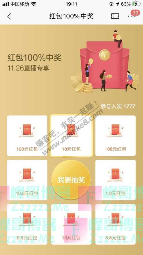 招商银行APP红包100%中奖(11月30日截止)