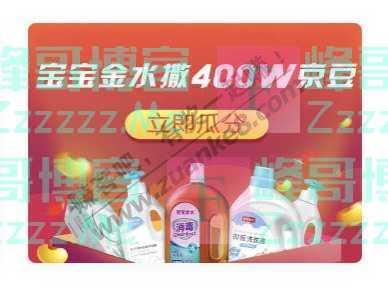 京东购物宝宝金水撒400W京豆(12月3日截止)