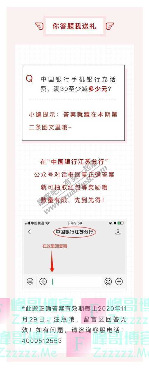 中国银行江苏分行周末福利 最高20元饿了么补贴待领取(截止不详)