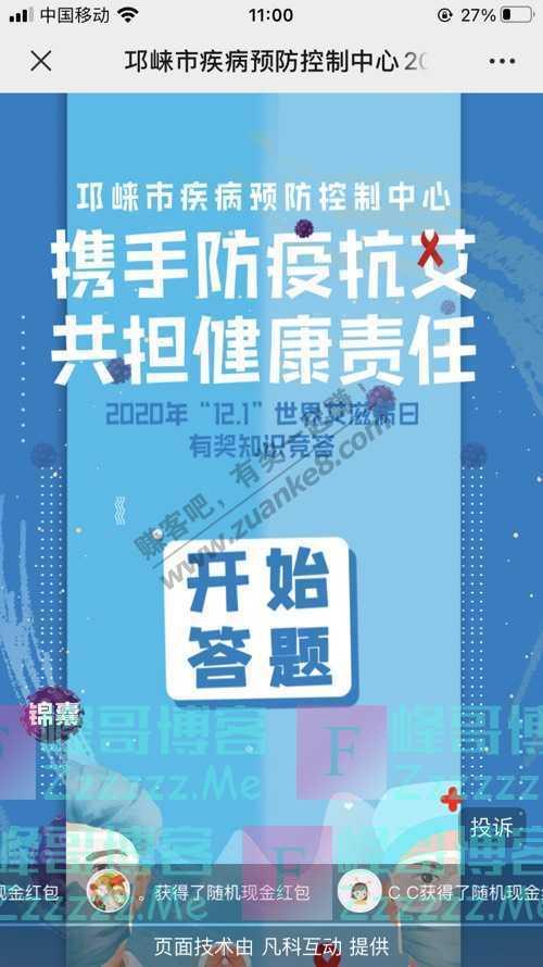 """邛崃疾控12·1""""世界艾滋病日""""有奖知识竞答活动开启啦!(12月1日截止)"""