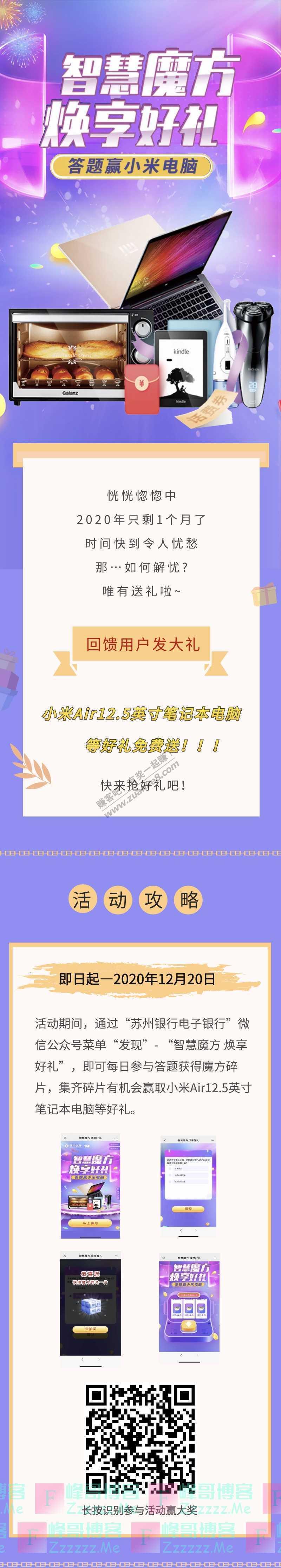 苏州银行有人@我 快来,小米笔记本电脑免费领(12月20日截止)