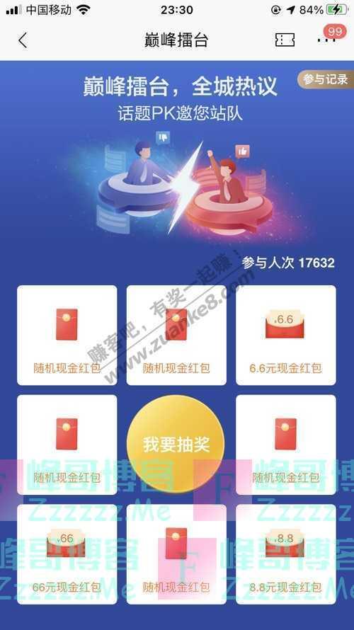招商银行APP巅峰擂台,全城热议(12月1日截止)