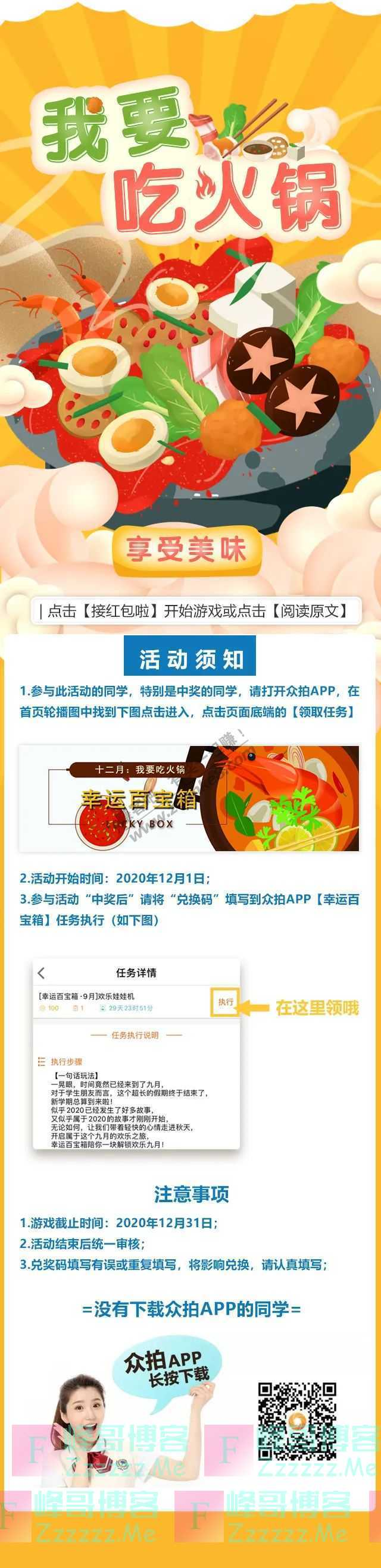 """CTR众拍【福利活动】限时中奖率""""100%""""哦(截止12月31日)"""