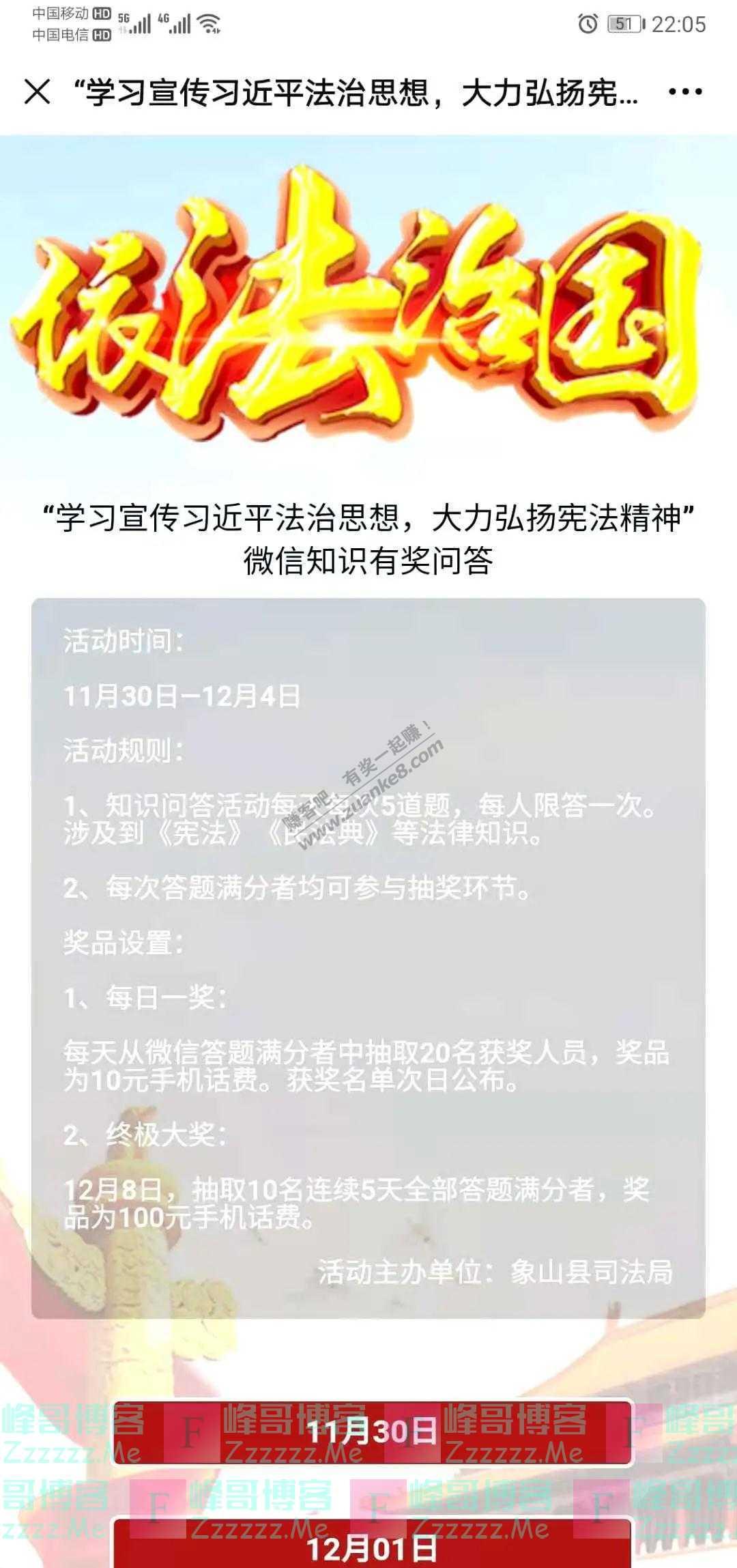 """象山司法""""典""""亮生活""""宪""""在行动(截止12月4日)"""