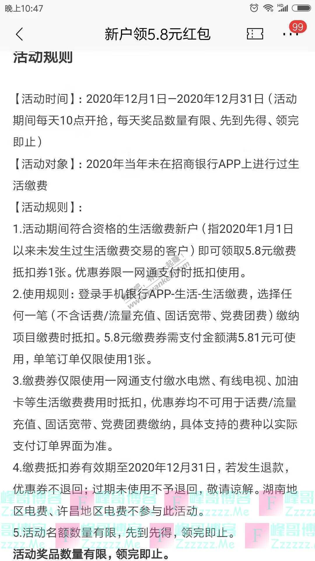 招商银行APP新户领5.8元红包(截止12月31日)