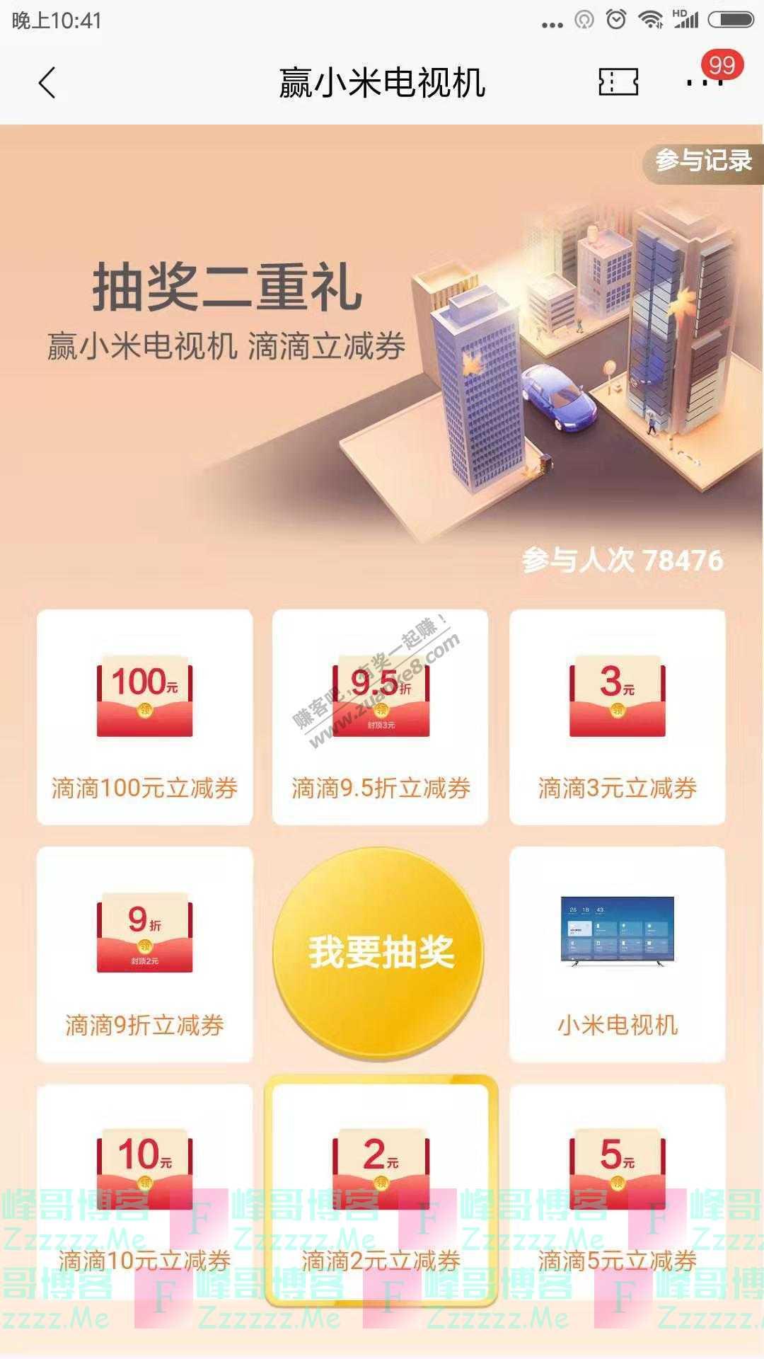 招商银行app赢小米电视机滴滴立减券(截止12月31日)