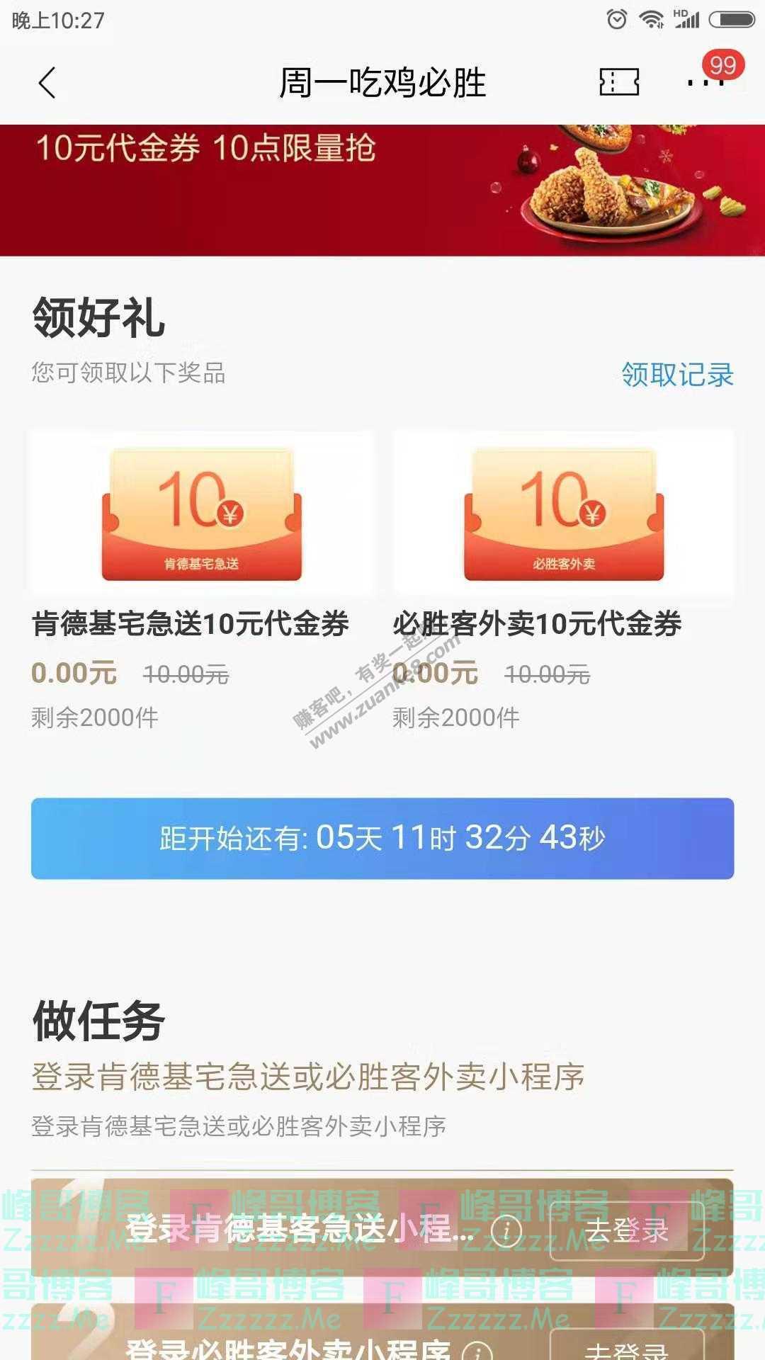 招商银行app周一吃鸡必胜(截止12月31日)