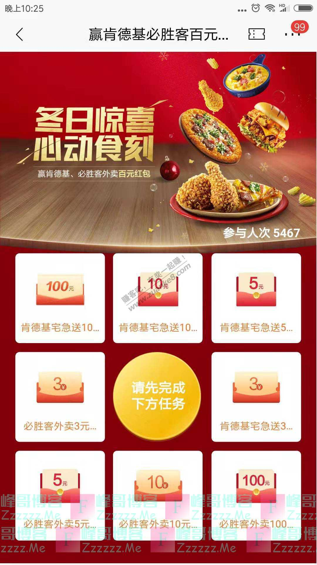 招商银行app赢肯德基必胜客百元红包(截止12月31日)